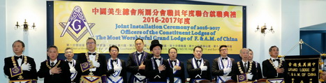 2016-17 Joint Installation